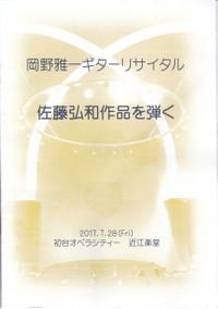 Okano_satou_program