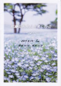 Img_20170816_0001